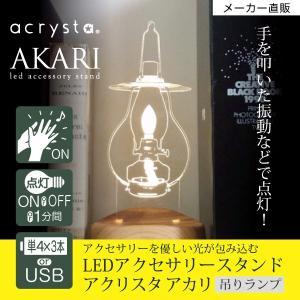 LEDライト 間接照明 ランプ型 オシャレ 音感センサー 電池式 USB付 アクセサリ置き ベッドサイド 枕元 アクリスタ あかり 吊りランプ プレゼント 96052|toyocase-store