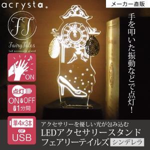 アクセサリースタンド メガネスタンド LEDライト シンデレラ  ピアス掛け オシャレ 音感センサー 電池式 USB ベッドサイド アクリスタ 透明 プレゼント 95383|toyocase-store