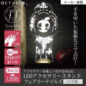 アクセサリースタンド LEDライト アクセサリー収納 白雪姫 ピアス掛け オシャレ 音感センサー 電池式 USB ベッドサイド アクリスタ 透明 プレゼント 95390|toyocase-store