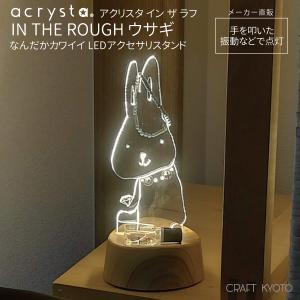 メガネスタンド LED アクリスタ イン ザ ラフ IN THE ROUGH ウサギ  アクセサリースタンド|toyocase-store