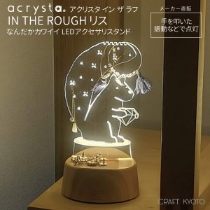 メガネスタンド LED アクリスタ イン ザ ラフ IN THE ROUGH  リス アクセサリースタンド|toyocase-store