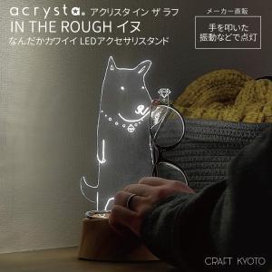 メガネスタンド LED アクリスタ イン ザ ラフ IN THE ROUGH  イヌ アクセサリースタンド|toyocase-store