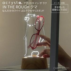 アクセサリーケース LED アクリスタ イン ザ ラフ IN THE ROUGH クマ ベアー アクセサリースタンド LEDスタンド  メガネスタンド|toyocase-store