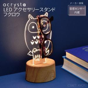 アクセサリースタンド メガネスタンドシリーズ 音感センサー LEDライト付き 電気スタンド アクリスタ フクロウ プレゼント|toyocase-store