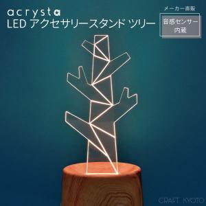 アクセサリースタンドメガネスタンドシリーズ 音感センサー LEDライト付き 電気スタンド 木 枝 アクリスタ ツリー プレゼント|toyocase-store
