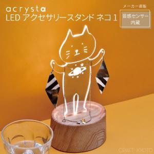 アクセサリースタンド メガネスタンドシリーズ ネコ型ライト 音感センサー LEDライト付き 電気スタンド ネコグッズ アクリスタ ネコ2 プレゼント|toyocase-store