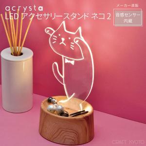 アクリスタシリーズ  LED アクセサリースタンド ネコ 2 猫|toyocase-store