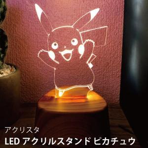 ピカチュウ ポケモン グッズ LEDライト 間接照明 メガネスタンド 音感センサー タイマー 電池 USB アクリスタ 30152|toyocase-store