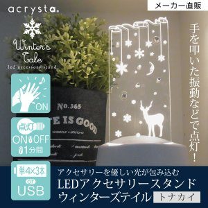 アクセサリースタンド ピアス掛け メガネスタンド LEDライト トナカイ 雪の結晶 音感センサー 電池式 USB ベッドサイド アクリスタ プレゼント 96076|toyocase-store