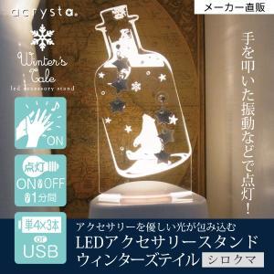アクセサリースタンド ピアス掛け メガネスタンド LEDライト シロクマ 雪の結晶 音感センサー 電池式 USB ベッドサイド アクリスタ プレゼント 96083|toyocase-store