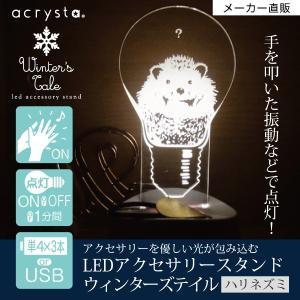 アクセサリースタンド LEDライト アクセサリー収納 ハリネズミ 電球型 ピアス掛け 音感センサー 電池式 USB ベッドサイド アクリスタ プレゼント 96090|toyocase-store