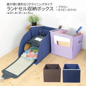 収納ケース ランドセル収納ボックス 全3色 簡単組立て ランドセルラック toyocase-store