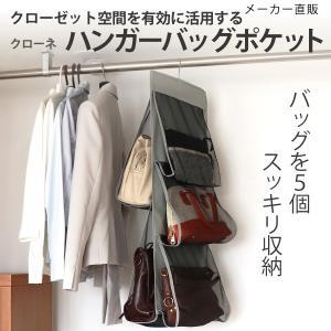 ハンガーバッグポケット バッグ 鞄 収納 クローゼット パイプハンガー フック メッシュ グレー 131555|toyocase-store