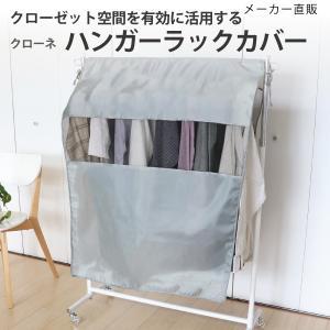ハンガーラックカバー 埃除け シングル用 通気性 メッシュ 衣替え シンプル 中が見える グレー 131562|toyocase-store