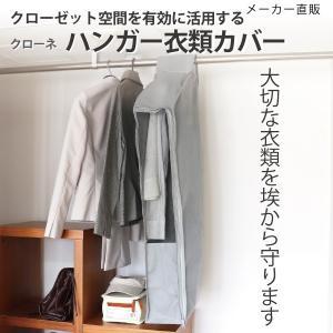 ハンガー衣類カバー 埃除け ラックカバー 通気性 メッシュ シンプル 中が見える 131531|toyocase-store