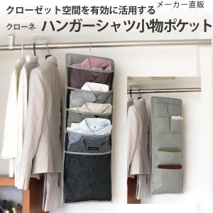 ハンガーシャツ小物ポケット シャツ ネクタイ 収納 クローゼット パイプハンガー メッシュ 通気性 グレー 131548|toyocase-store
