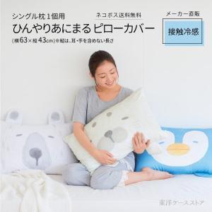 送料無料 ネコポス ひんやりあにまるピローカバー しろくま ぺんぎん あざらし 接触冷感 枕 カバー シングル枕1個用 動物 涼しい 寝具|toyocase-store