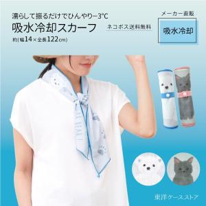 送料無料 ネコポス 吸水冷却スカーフ しろくま ねこ 熱中症対策 UV対策 レジャー toyocase-store