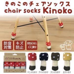 チェアソックス 椅子 脚 カバー 傷防止 きのこ ベニイロタケ メーカー直販 95437|toyocase-store