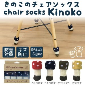 チェアソックス 椅子 脚 カバー 傷防止 きのこ アイイロタケ メーカー直販  95444|toyocase-store