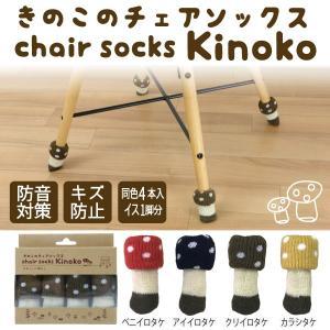 チェアソックス 椅子 脚 カバー 傷防止 きのこ クリイロタケ メーカー直販 95451|toyocase-store