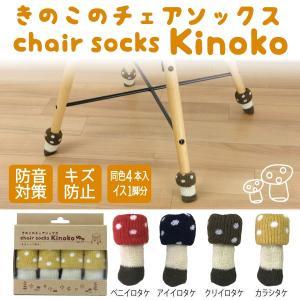 チェアソックス 椅子 脚 カバー 傷防止 きのこ カラシタケ メーカー直販 95468|toyocase-store