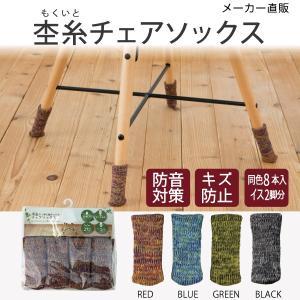 チェアソックス 椅子脚カバー 床傷防止 内側滑り止め 防音 8枚入り オシャレ かわいい 杢糸 もくいと もくし レッド 96496|toyocase-store