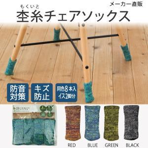 チェアソックス 椅子脚カバー 床傷防止 内側滑り止め 防音 8枚入り オシャレ かわいい 杢糸 もくいと もくし ブルー 96502|toyocase-store