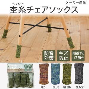 チェアソックス 椅子脚カバー 床傷防止 内側滑り止め 防音 8枚入り オシャレ かわいい 杢糸 もくいと もくし グリーン 96519|toyocase-store