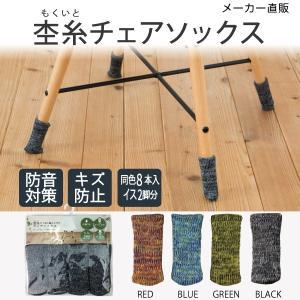 チェアソックス 椅子脚カバー 床傷防止 内側滑り止め 防音 8枚入り オシャレ かわいい 杢糸 もくいと もくし ブラック 96526|toyocase-store