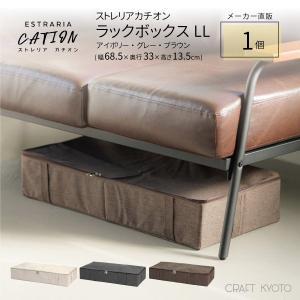 収納ケース ESTRARIA ストレリアカチオン ラックボックス LLサイズ 1個 全3色|toyocase-store