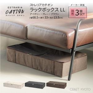 収納ケース ESTRARIA ストレリアカチオン ラックボックス LLサイズ 同色3個セット 全3色|toyocase-store