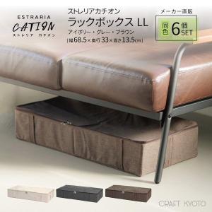 収納ケース ESTRARIA ストレリアカチオン ラックボックス LLサイズ 同色6個セット 全3色 toyocase-store