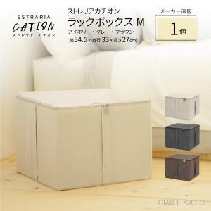 収納ケース ESTRARIA ストレリアカチオン ラックボックス Mサイズ 1個 全3色 toyocase-store