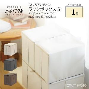 収納ケース ESTRARIA ストレリアカチオン ラックボックス Sサイズ 1個 全3色 toyocase-store