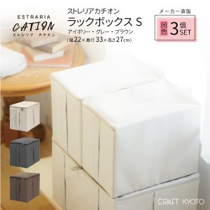 収納ケース ESTRARIA ストレリアカチオン ラックボックス Sサイズ 同色3個セット 全3色|toyocase-store