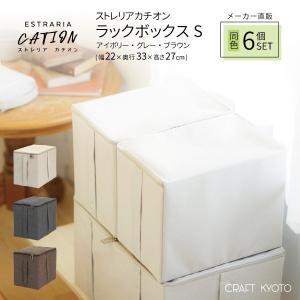 収納ケース ESTRARIA ストレリアカチオン ラックボックス Sサイズ 同色6個セット 全3色 toyocase-store