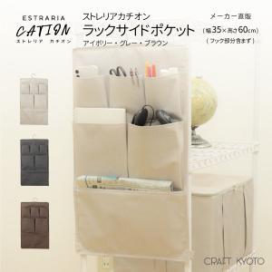 ウォールポケット ESTRARIA ストレリアカチオン ラックサイドポケット 全3色|toyocase-store