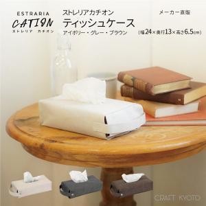 ティッシュケース ESTRARIA ストレリアカチオン 全3色|toyocase-store