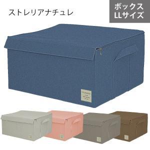 収納ボックス 大物収納 衣類収納 布製 折りたたみ可能 蓋つき ファスナー付き ブルー ストレリアナチュレ ボックスLL メーカー直販 toyocase-store
