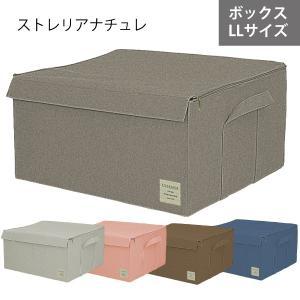 収納ボックス 大物収納 衣類収納 布製 折りたたみ可能 蓋つき ファスナー付き ダークグレー ストレリアナチュレ ボックスLL メーカー直販 toyocase-store