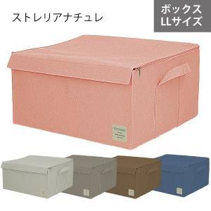 収納ボックス 大物収納 衣類収納 布製 折りたたみ可能 蓋つき ファスナー付き ピンク ストレリアナチュレ ボックスLL メーカー直販 toyocase-store