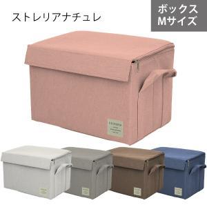 収納ボックス 布製 折りたたみ可能 蓋つき ファスナー付き ピンク ストレリアナチュレ ボックスM メーカー直販 toyocase-store