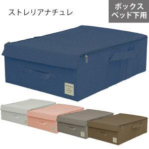 ベッド下収納 布製 折りたたみ可能 蓋つき ファスナー付き ストレリアナチュレ ボックスUB|toyocase-store