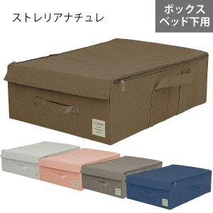 ベッド下収納 布製 折りたたみ可能 蓋つき ファスナー付き ストレリアナチュレ ボックスUB ブラウン メーカー直販 toyocase-store