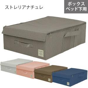 ベッド下収納 布製 折りたたみ可能 蓋つき ファスナー付き ストレリアナチュレ ボックスUB ダークグレー メーカー直販 toyocase-store