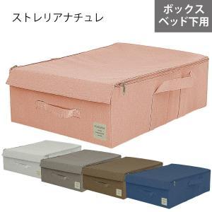 ベッド下収納 布製 折りたたみ可能 蓋つき ファスナー付き ストレリアナチュレ ボックスUB ピンク メーカー直販 toyocase-store