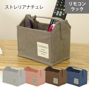 リモコンラック ストレリアナチュレ ダークグレー メーカー直販|toyocase-store