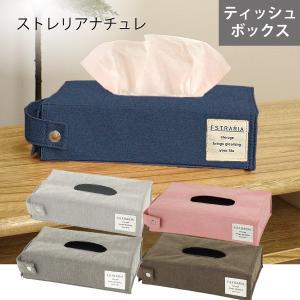 ティッシュケース ソフトティッシュケース ティッシュカバー 柔らか素材 おしゃれ ストレリアナチュレ ブルー メーカー直販 toyocase-store