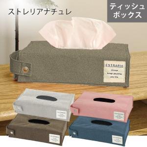 ティッシュケース ソフトティッシュケース ティッシュカバー 柔らか素材 おしゃれ ダークグレー メーカー直販 toyocase-store